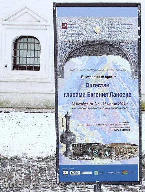 «Дагестан глазами Евгения Лансере»
