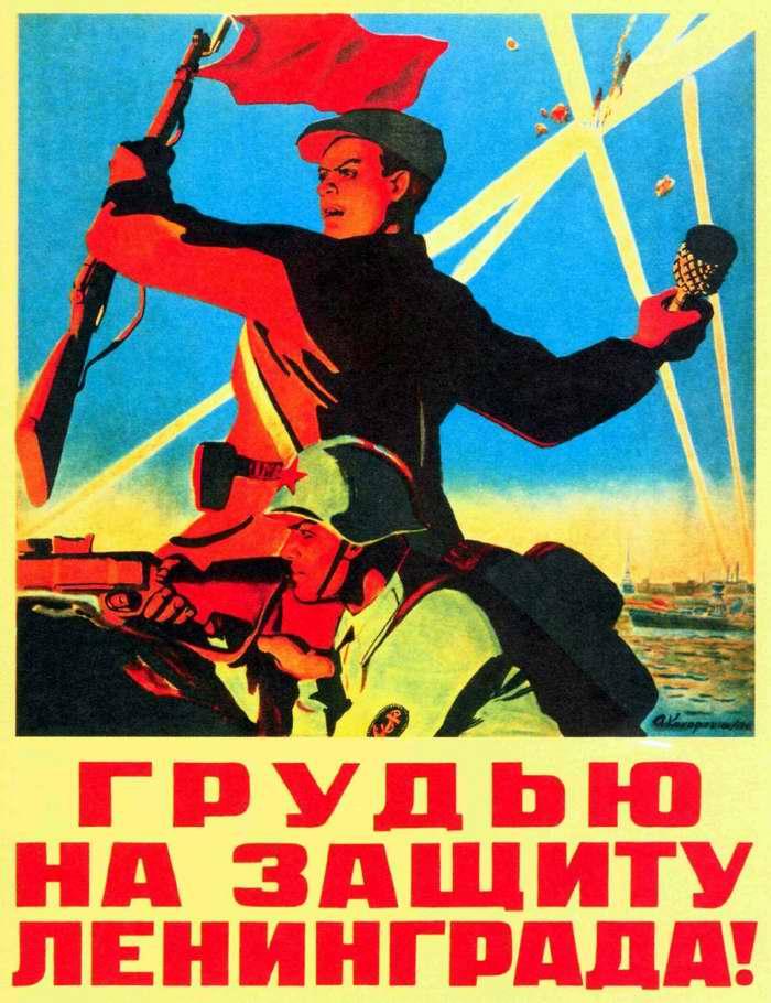 Грудью на защиту Ленинграда