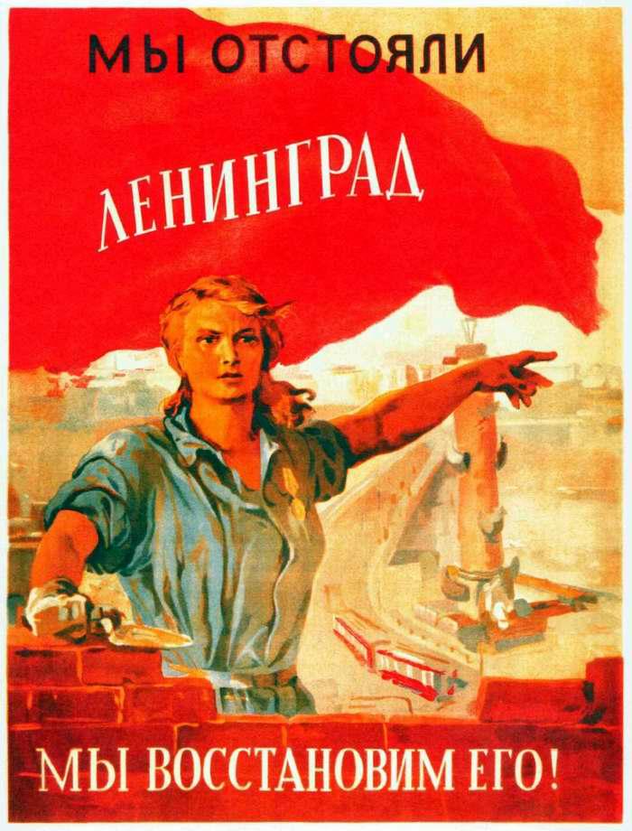 Мы отстояли Ленинград! Мы восстановим его!