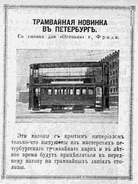 1913 Трамвайная новинка в СПБ.jpg