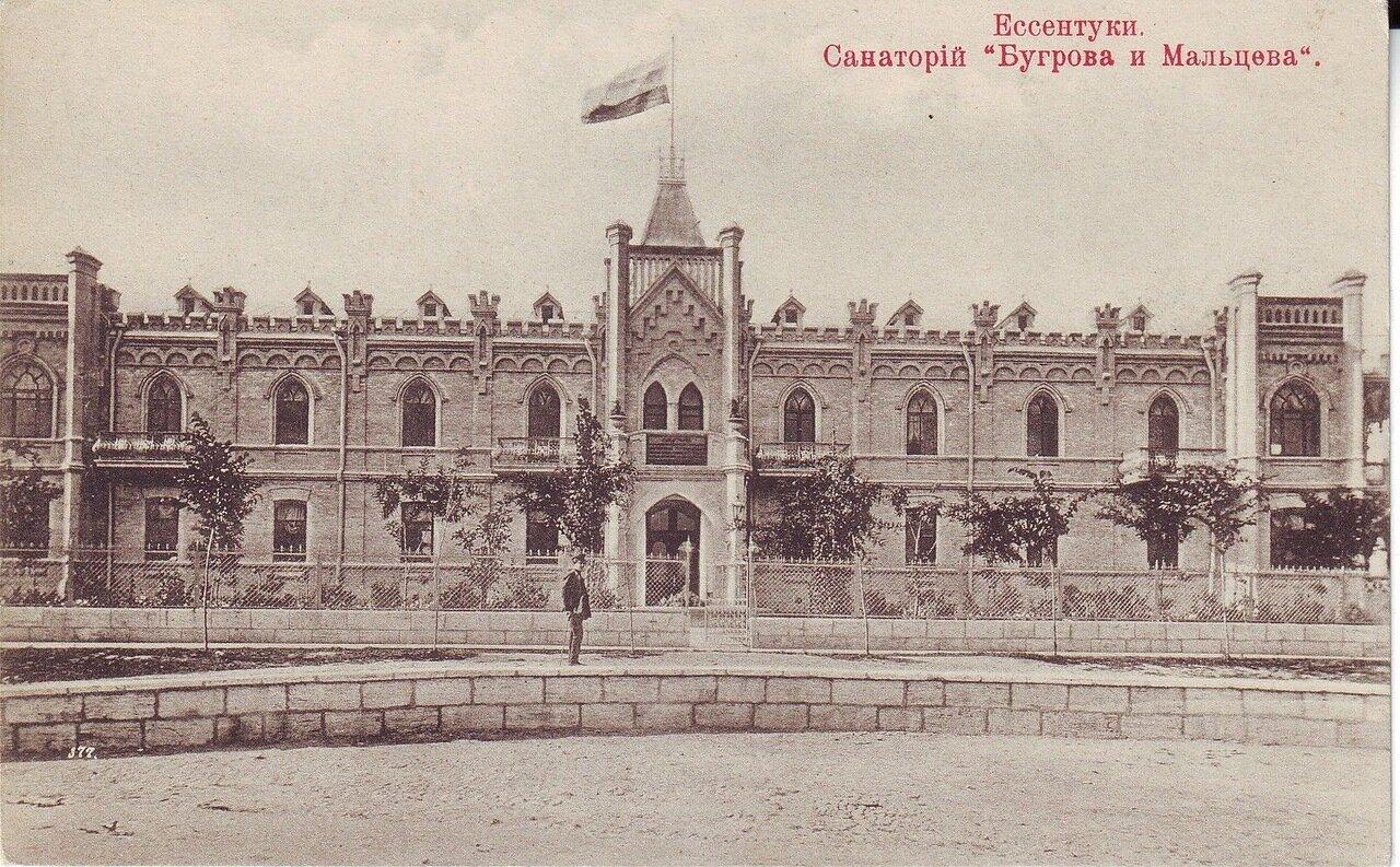 Санаторий Бугаева и Мальцева