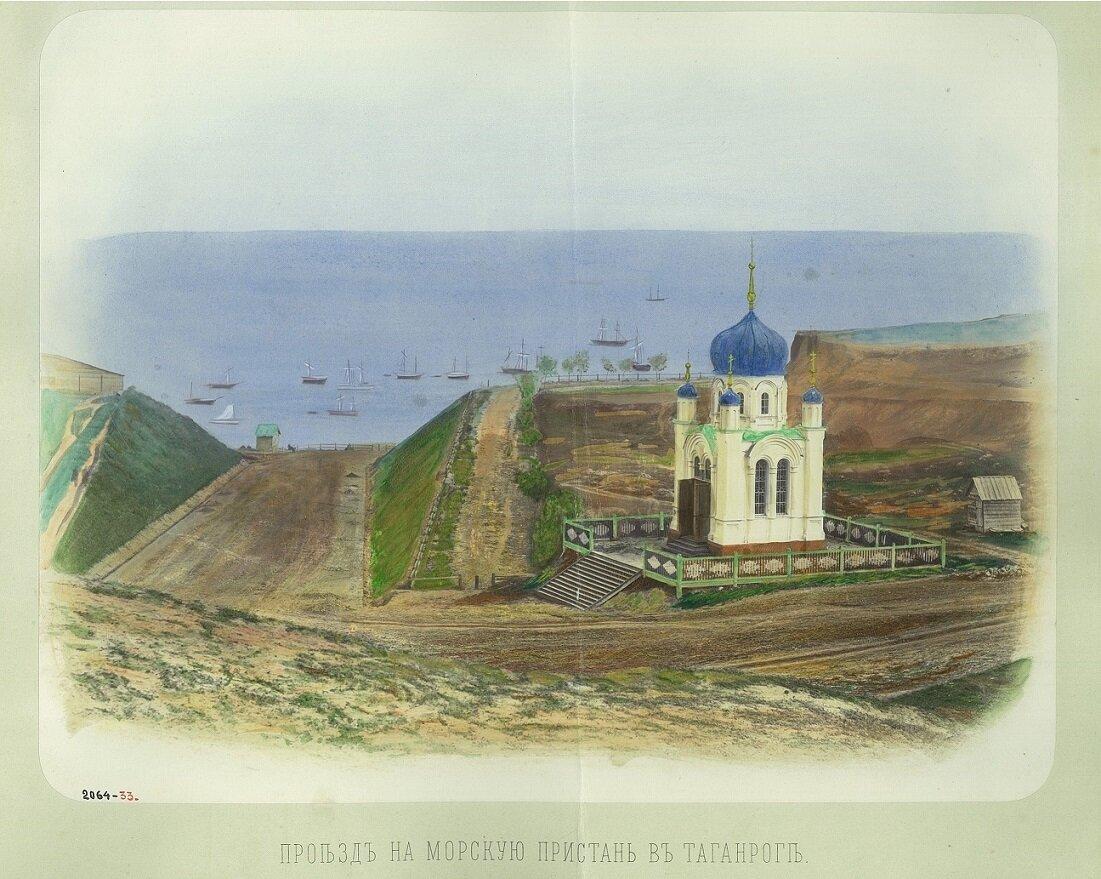 23. Проезд на Морскую пристань в Таганроге