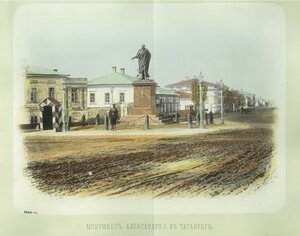 24. Монумент Императору Александру I в Таганроге