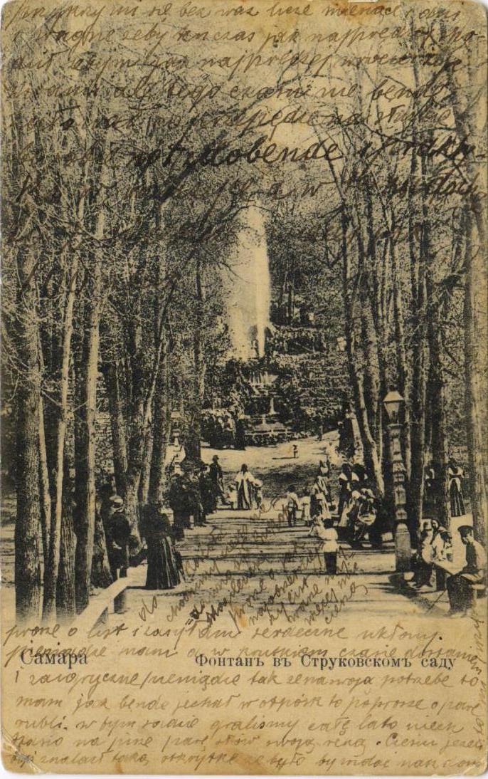 Фонтан в Струковском парке