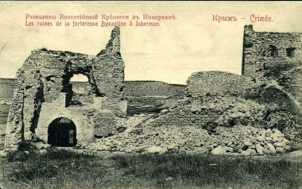 Инкерман. Развалины Византийской церкви