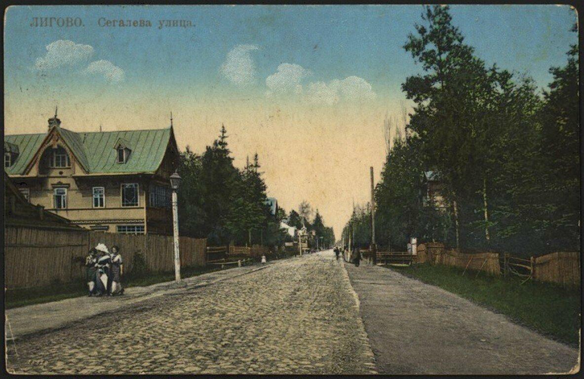 Сегалева улица