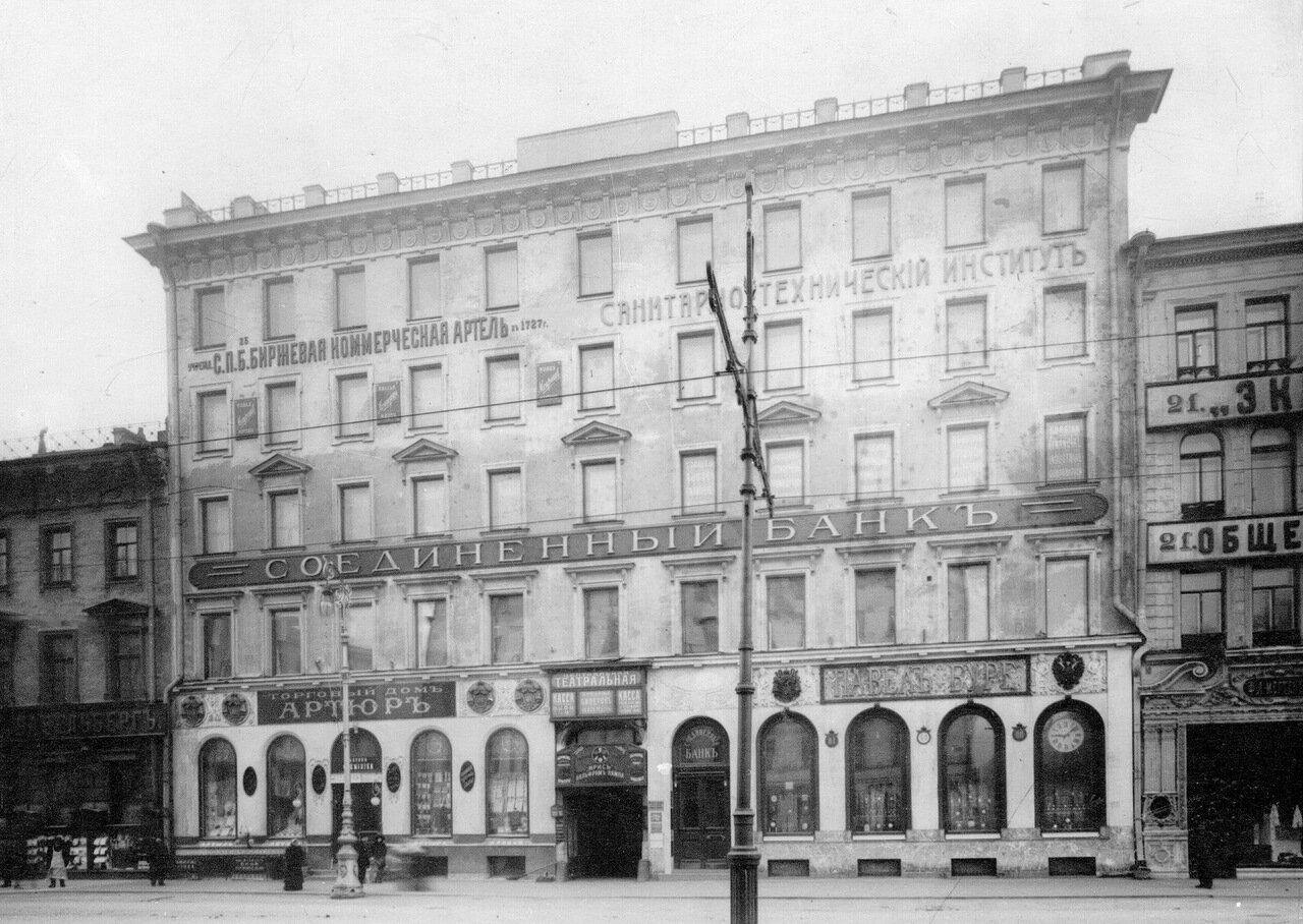 Соединённый банк. 1. Фасад банка