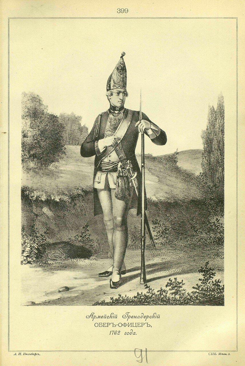 399. Армейский Гренадерский ОБЕР-ОФИЦЕР, 1762 года.