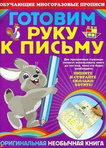 Gotovim_ryky_k_pismy_page_01.jpg