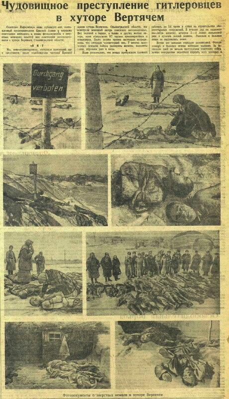 «Красная звезда», 22 декабря 1942 года, Фотодокументы о зверствах немцев в хуторе Вертячем