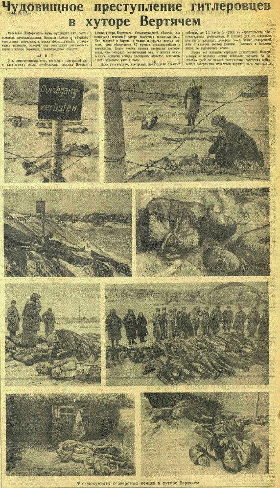 Фотодокументы о зверствах немцев в хуторе Вертячем