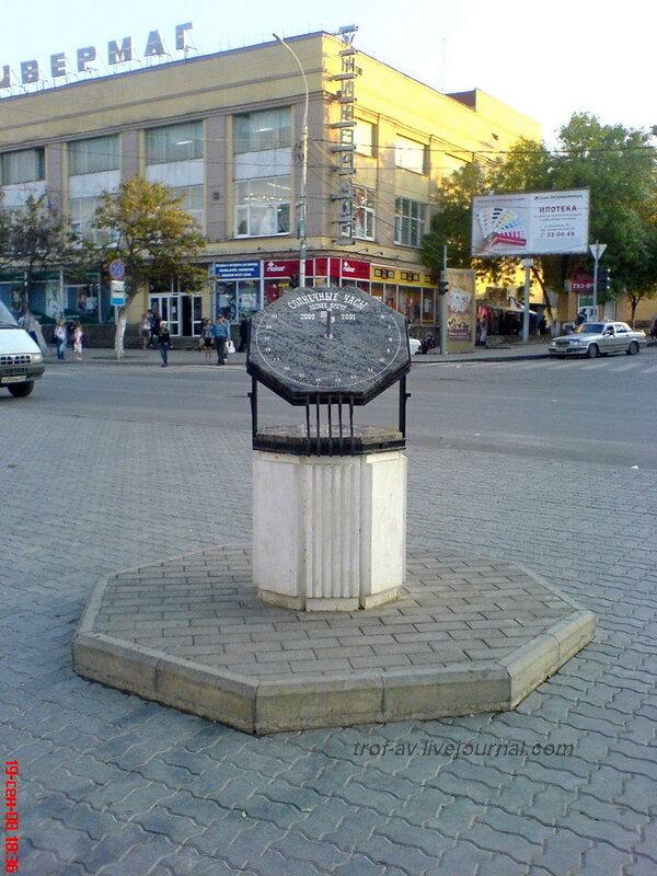 Новые солнечные часы, Таганрог