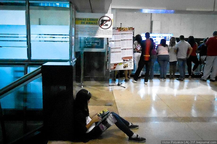Венесуэла. Аэропорт Каракас