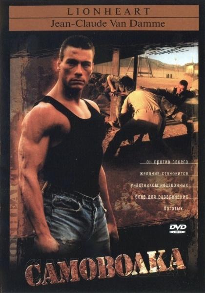 Самоволка / Lionheart (1990/DVDRip)