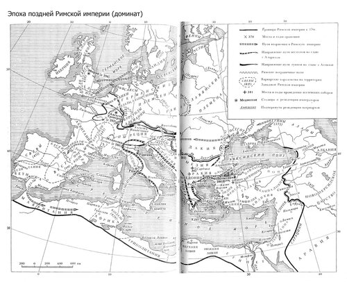 Карта поздней Римской Империи со схемами варварских вторжений, государств, вселенских соборов и резиденций патриаров