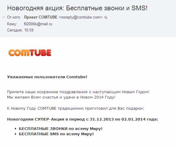 comtube.com