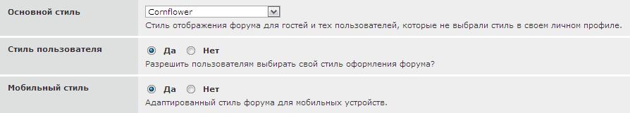 Стиль отображения форума