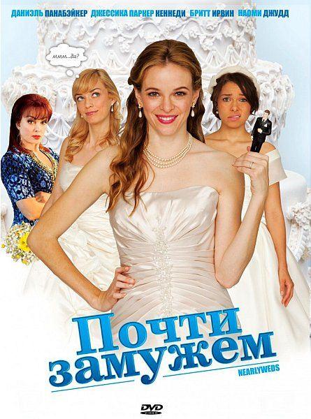 Почти замужем / Nearlyweds (2013) WEB-DL 1080p + WEB-DLRip + DVDRip