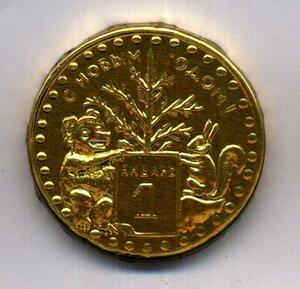 Шоколадные медали - С Новым годом.jpg
