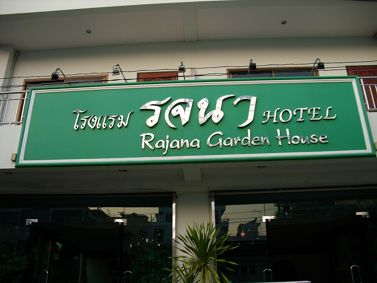 Как доехать из Хуа Хина в Паттайю = владелец фото http://www.netzim.ru/