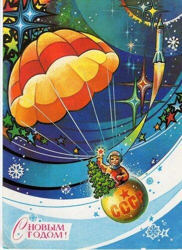 Для рожденных в СССР. С Новым годом! открытка поздравление картинка