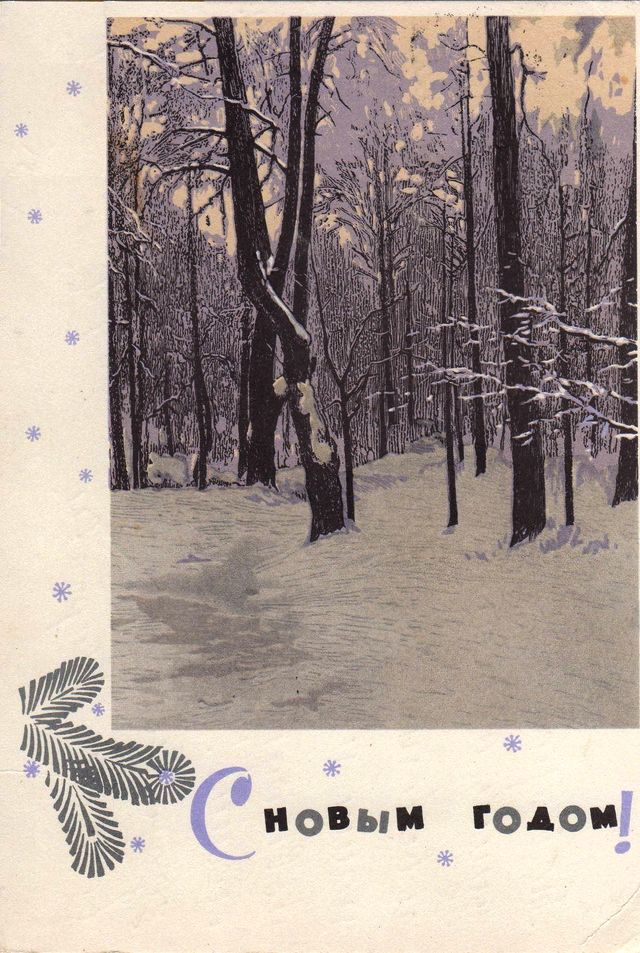 Лес стоит загадочный . С Новым годом!