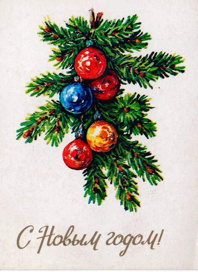 Новогодняя веточка. С Новым годом! открытки фото рисунки картинки поздравления