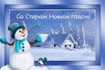 Старый новый год рисунок поздравление открытка фото картинка