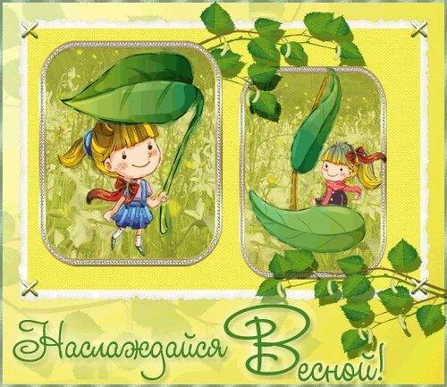 Наслаждайся Весной открытка поздравление картинка