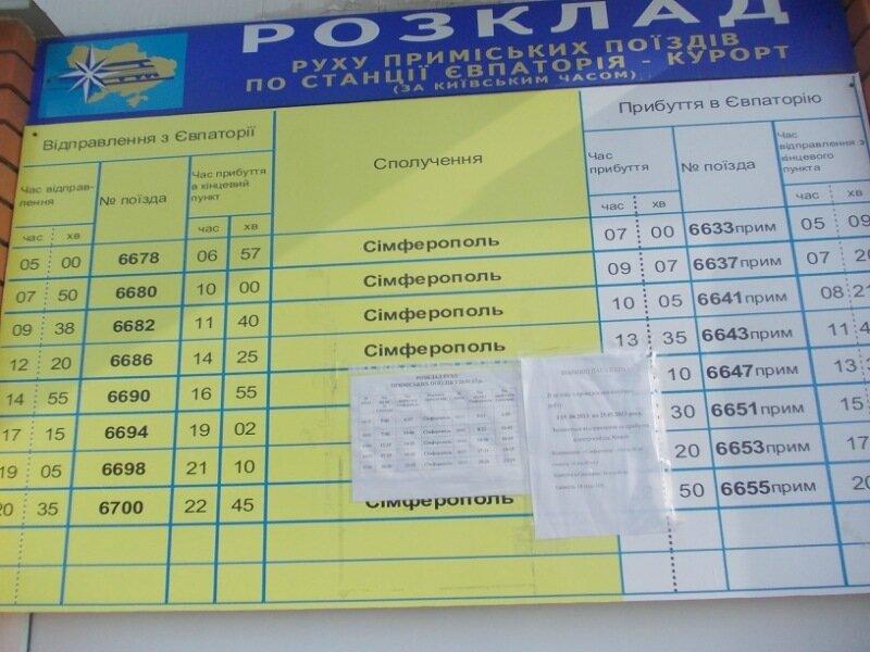 xxxl-zheleznodorozhniy-grafik-raboti