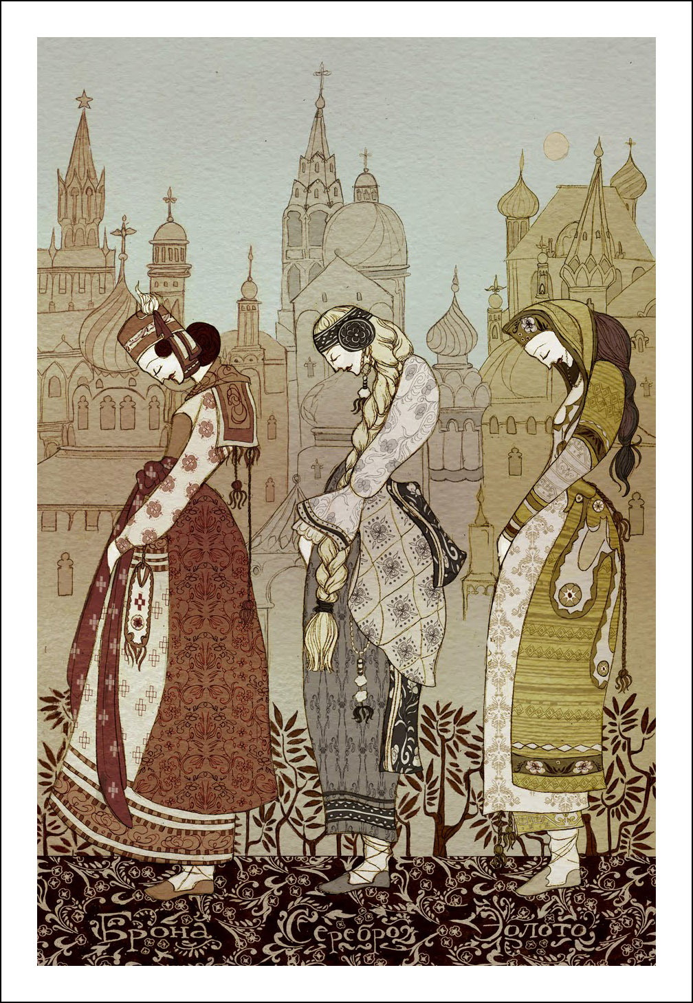 Kate Baylay. Russian Fairy Tales