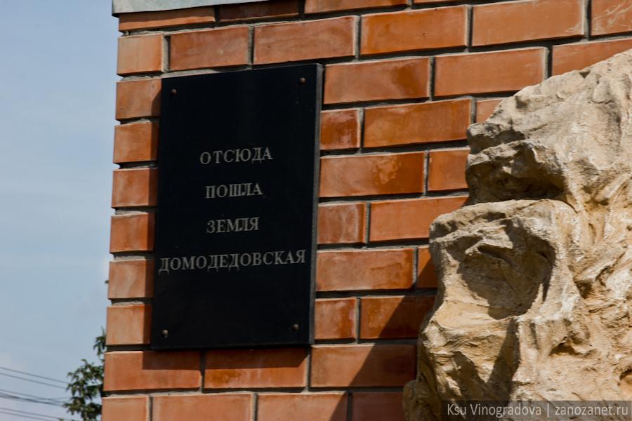 Камень основания села Домодедово