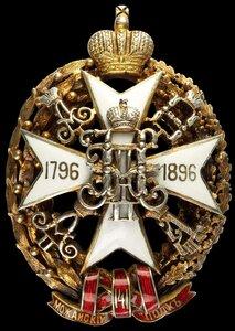 Знак 141-го пехотного Можайского полка.