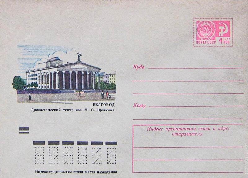 ХМК (9264) 1973. Белгород. Драматический театр им. М,С. Щепкина. Худ. А.Урбанский