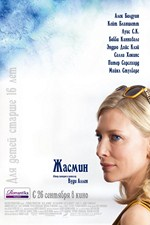 Жасмин / Blue Jasmine (2013/BDRip/HDRip)