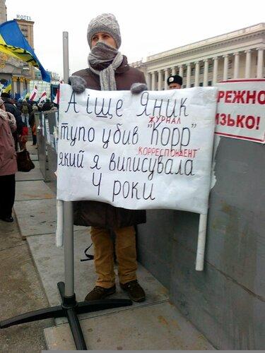 Протестный плакат