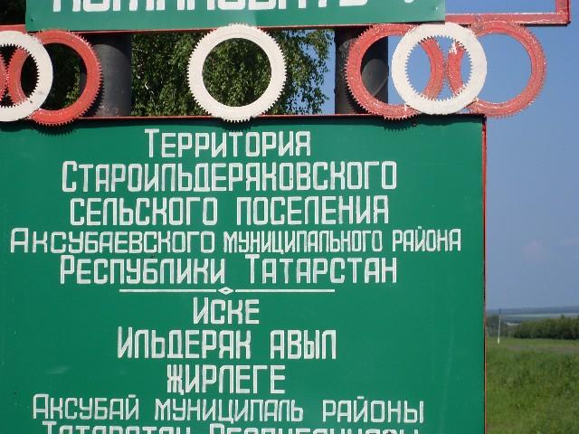 Старое Ильдеряково