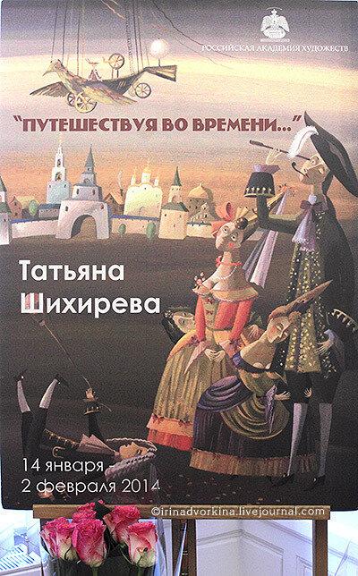Шихирева Татьяна. Батик