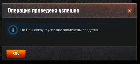 Операция проведена успешна, активация бонус-кода в World of Tanks