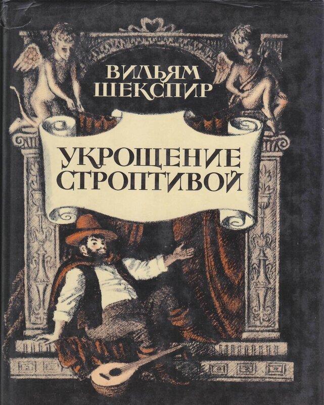 Укрощение строптивой, Гершкович