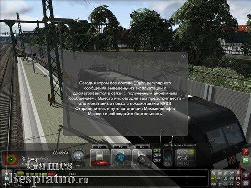 Симулятор поезда 2014 / Train Simulator 2014