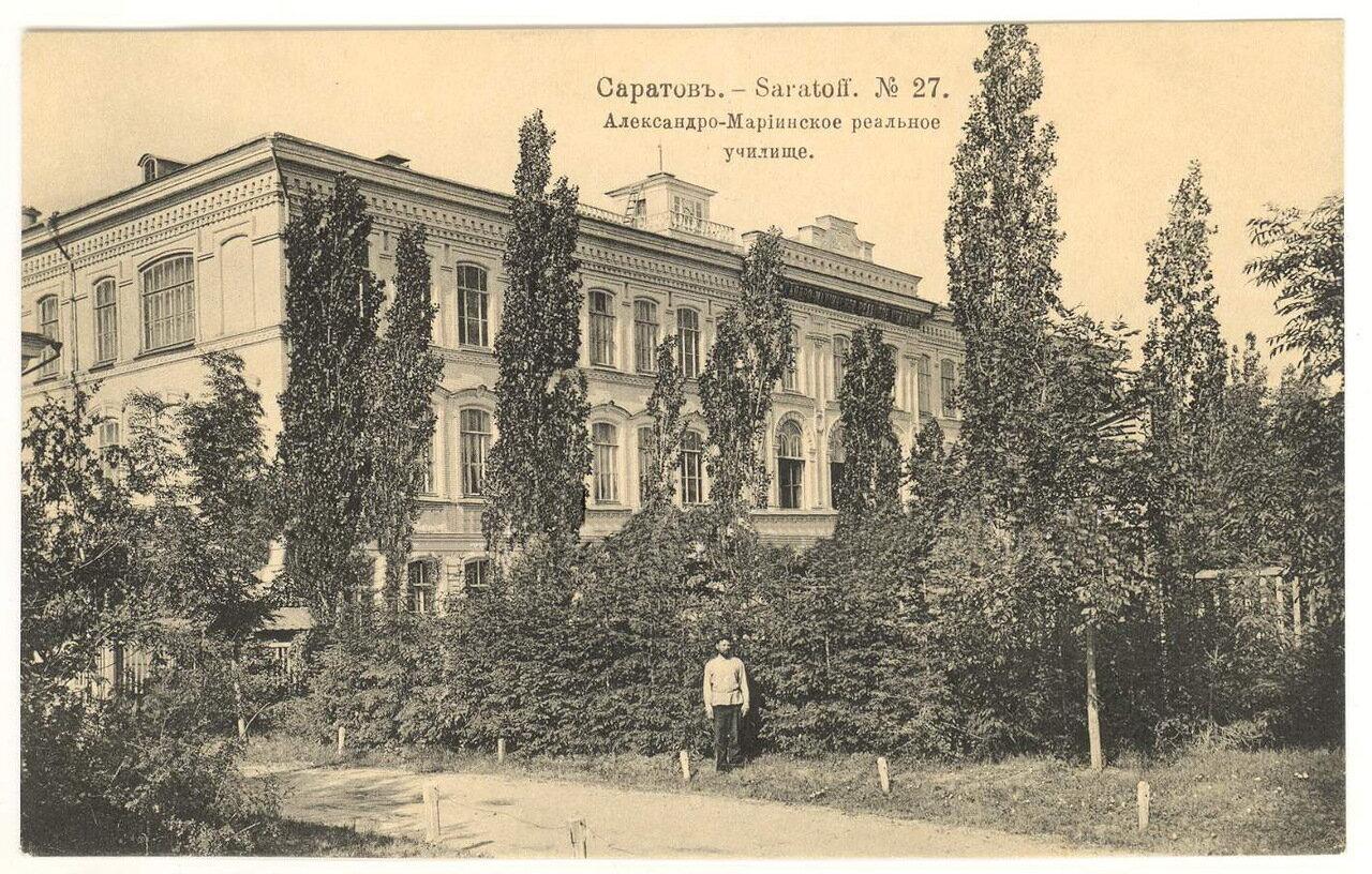 Александро-Мариинское реальное училище