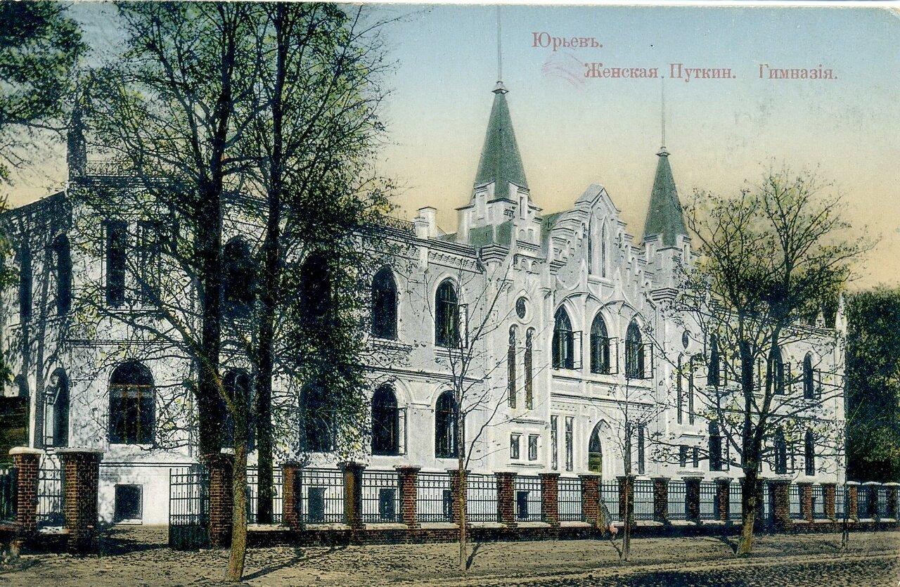 Женская Путкинская Гимназия