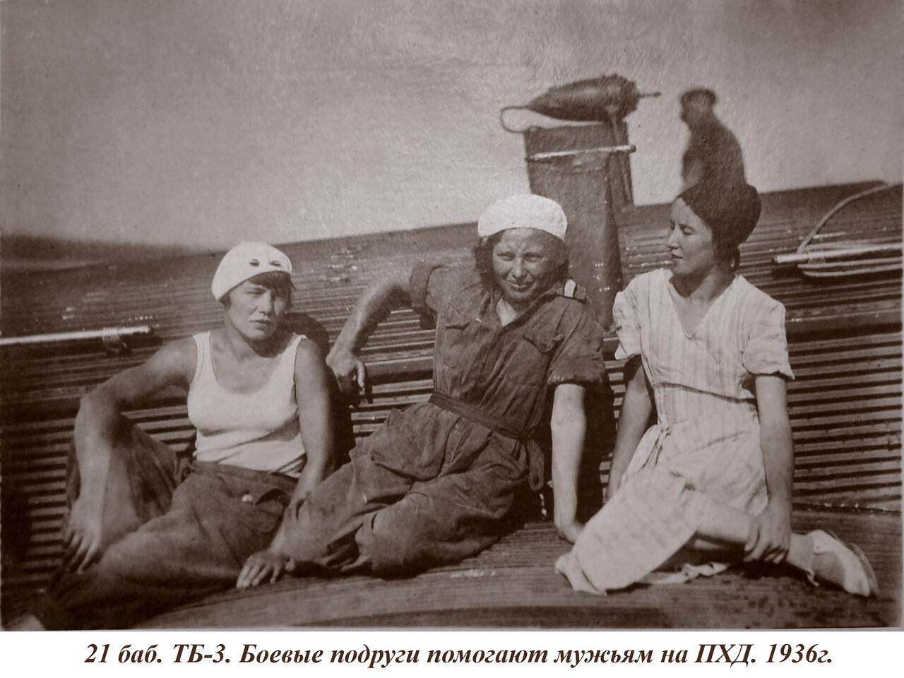 1936. Боевые подруги помогают мужьям на ПХД.