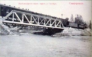 Окрестности Симферополя. Железнодорожный мост через Салгир