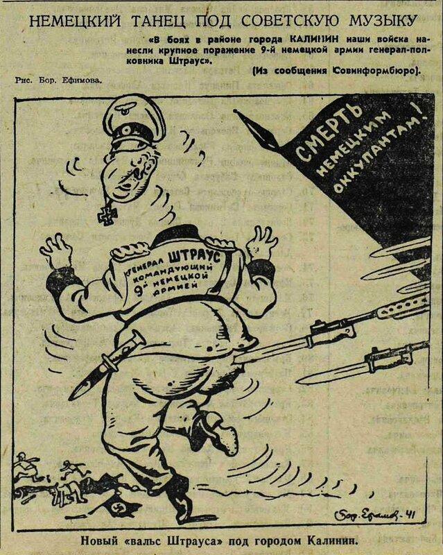 «Красная звезда», 18 декабря 1941 года, оккупация Калинина, освобождение Калинина, немецкие генералы