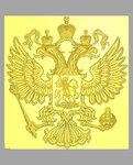 герб России.bmp