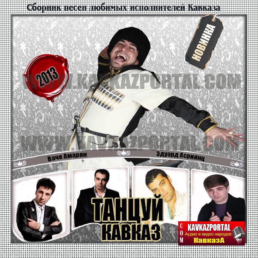 зайцев нет кавказские песни