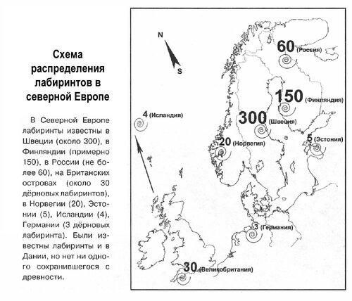 Схема распределения лабиринтов в Северной Европе, карта