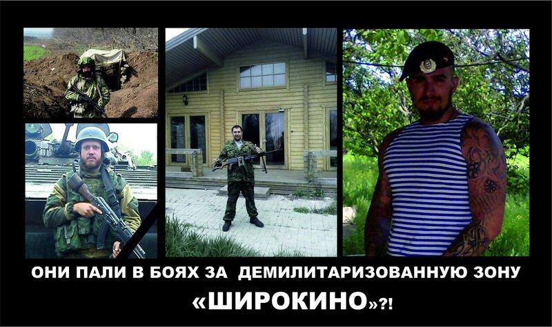 """Они пали в боях за демилитаризованную зону """"Широкино""""?!"""